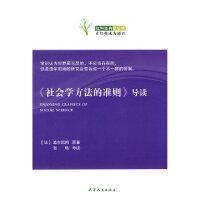 社会学方法的准则导读(法)迪尔凯姆 原著,张畅 导读天津人民出版社9787201061726