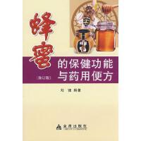 蜂蜜的保健功能与药用便方刘强金盾出版社