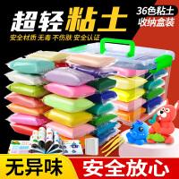 超轻粘土24色黏土沙玩具套装橡皮泥无毒太空水晶彩泥儿童手工diy