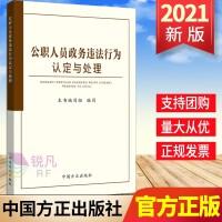 公职人员政务违法行为认定与处理(2021新版)中国方正出版社【预售】