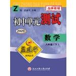 孟建平系列丛书:初中单元测试  数学 八年级下(2020年 浙教版)