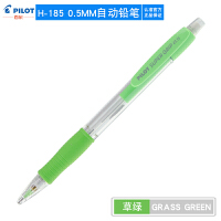 日本百乐PILOT实彩自动铅笔0.5淡绿H-185-SL-SG当当自营