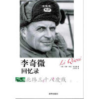 李奇微回忆录―北纬三十八度线 (美)李奇微 新华出版社 9787516607183