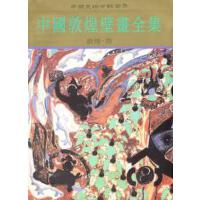 【正版二手旧书9成新】中国敦煌壁画全集 4 隋段文杰天津人民美术出版社