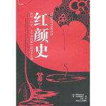 红颜史 (加)毕林赫斯特 ,庄靖 9787540439002 湖南文艺出版社