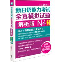 新日语能力考试全真模拟试题解析版N4第二版(配MP3光盘)