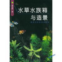 水草水族箱与造景【正版图书,品质无忧】