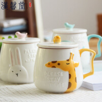 汉馨堂 马克杯 创意可爱卡通浮雕陶瓷马克杯子立体带盖个性办公室喝水杯动物杯