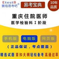 2019年重庆住院医师规范化培训考试(医学检验科Ⅰ阶段)易考宝典软件 (ID:3513)