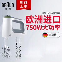 Braun/博朗HM5100 打蛋器电动家用自动迷你烘焙打奶油和面搅拌机