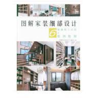 图解家装细部设计(6)