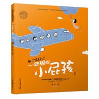 【全新正版】小屁孩书系之朱尔多日记 一年级的小屁孩3 黄宇著 思帆绘 9787513712842 中国和平出版社