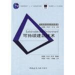 【新书店正版】可持续建筑技术张国强中国建筑工业出版社9787112104345