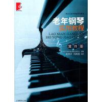 老年钢琴实用教程(第四册)