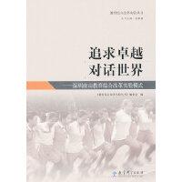 教育综合改革实验丛书:追求卓越 对话世界――深圳南山教育综合改革实验模式
