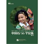 认识中国 中国有56个民族(中文版)(修订版)