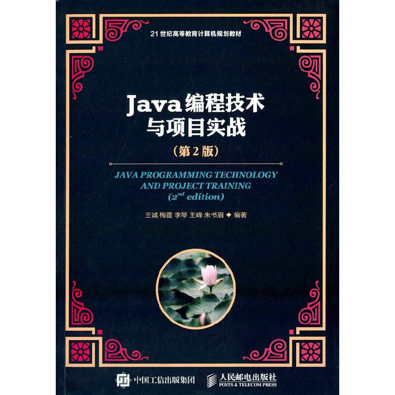 Java编程技术与项目实战(第2版) 上手最快的Java编程技术书
