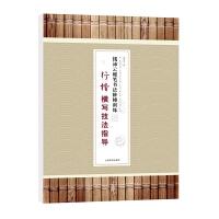 钱沛云硬笔书法阶梯训练・行楷横写技法指导