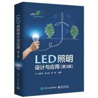 LED照明设计与应用 第3版 LED基础知识书籍 LED灯具设计与组装 LED照明研发设计 led工程应用技术 LED照