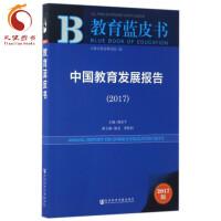 正版现货 教育蓝皮书:中国教育发展报告2017版