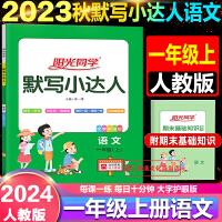 阳光同学默写小达人一年级下册部编版人教版2020春