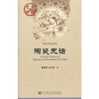 【正版全新直发】中国史话:陶瓷史话 谢端琚 9787509730263 社会科学文献出版社