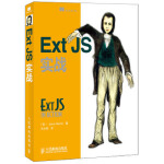 【新书店正版】Ext JS实战[美] Jesus Garcia,石头狗人民邮电出版社9787115294463