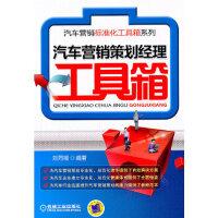 【新书店正版】汽车营销策划经理工具箱刘同福著机械工业出版社9787111349488