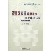 特高压交流输电技术研究成果专辑(2011年)