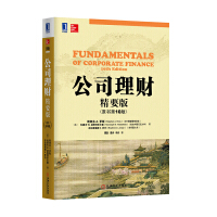公司理财(精要版)(原书第10版)