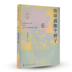 地球就像个橙子 语文素养读本(丛书)初中卷6  温儒敏主编