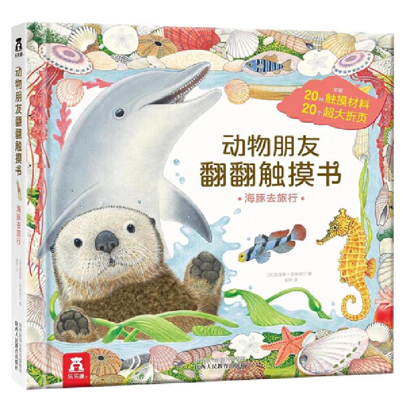动物朋友翻翻触摸书系列-海豚去旅行 0-2岁 英国弗朗西斯·威廉姆斯zui佳插图奖得主力作; 高仿真材料,刺激触觉发育;大折页+洞洞设计+趣味小故事,让孩子爱上阅读。乐乐趣低幼认知