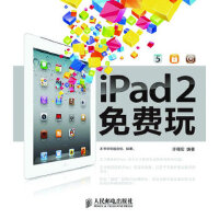iPad 2免费玩 许曙宏 9787115275974 人民邮电出版社【直发】 达额立减 闪电发货 80%城市次日达!