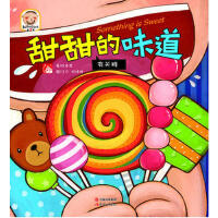 封面有磨痕-火热促销 甜甜的味道―趣读科学绘本第3辑 陈卓君,汪凡 9787514305999 现代出版社 正品 知礼
