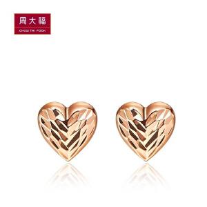周大福 珠宝时尚大方心相印玫瑰金18K金耳钉E107677>>定价