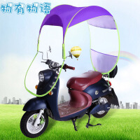 物有物语 电动车遮阳伞 夏季户外骑行摩托车电动电瓶车防晒伞加大挡雨棚挡风罩透明雨蓬