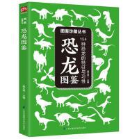 恐龙图鉴:154种恐龙的特征与习性