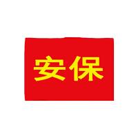 红袖套 红袖章 定做 臂章 红袖标 值周 值日 防火 执勤 值勤安全