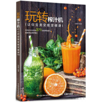 【正版直发】玩转榨汁机:让你变美变瘦变健康 刘建平 9787518410460 中国轻工业出版社