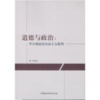 【正版直发】道德与政治:罗尔斯政治自由主义批判 董礼 9787516185339 中国社会科学出版社