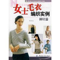 女士毛衣编织实例 棒针篇陈瑛9787506445238中国纺织出版社