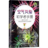 【全新直发】空气凤梨初学者手册 中国农业出版社