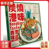 炭烧港味 胡庆麟(火精灵) 广州出版社9787546221779『新华书店 品质保障』