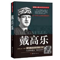 【新书店正版】戴高乐胡元斌团结出版社9787512639515
