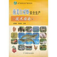 南美白对虾安全生产技术指南 文国�� 李卓佳 9787109164925 中国农业出版社