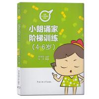 小朗诵家阶梯训练4-6岁我是小小朗诵家系列 邢捍国编 中国传媒大学出版社