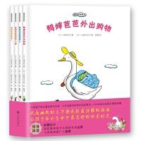 鸭婶芭芭系列(全4册)