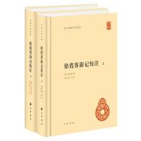 徐霞客游记校注(全2册・中华国学文库)