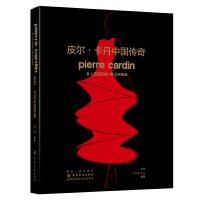正版现货 皮尔卡丹中国传奇 方方 中国纺织出版社 9787518052776 定价:398.00元