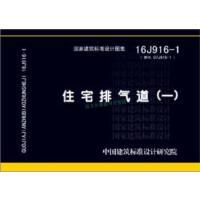 16J916 1住宅排气道(一) 中国建筑标准设计研究院【稀缺旧书】